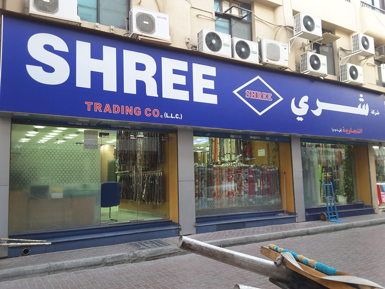 HiDubai-business-shree-trading-co-b2b-services-distributors-wholesalers-meena-bazar-al-souq-al-kabeer-dubai-2