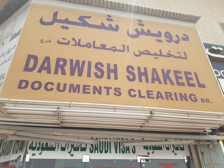 HiDubai-business-darwish-shakeel-documents-clearing-b2b-services-printing-typing-services-al-barsha-1-dubai-2