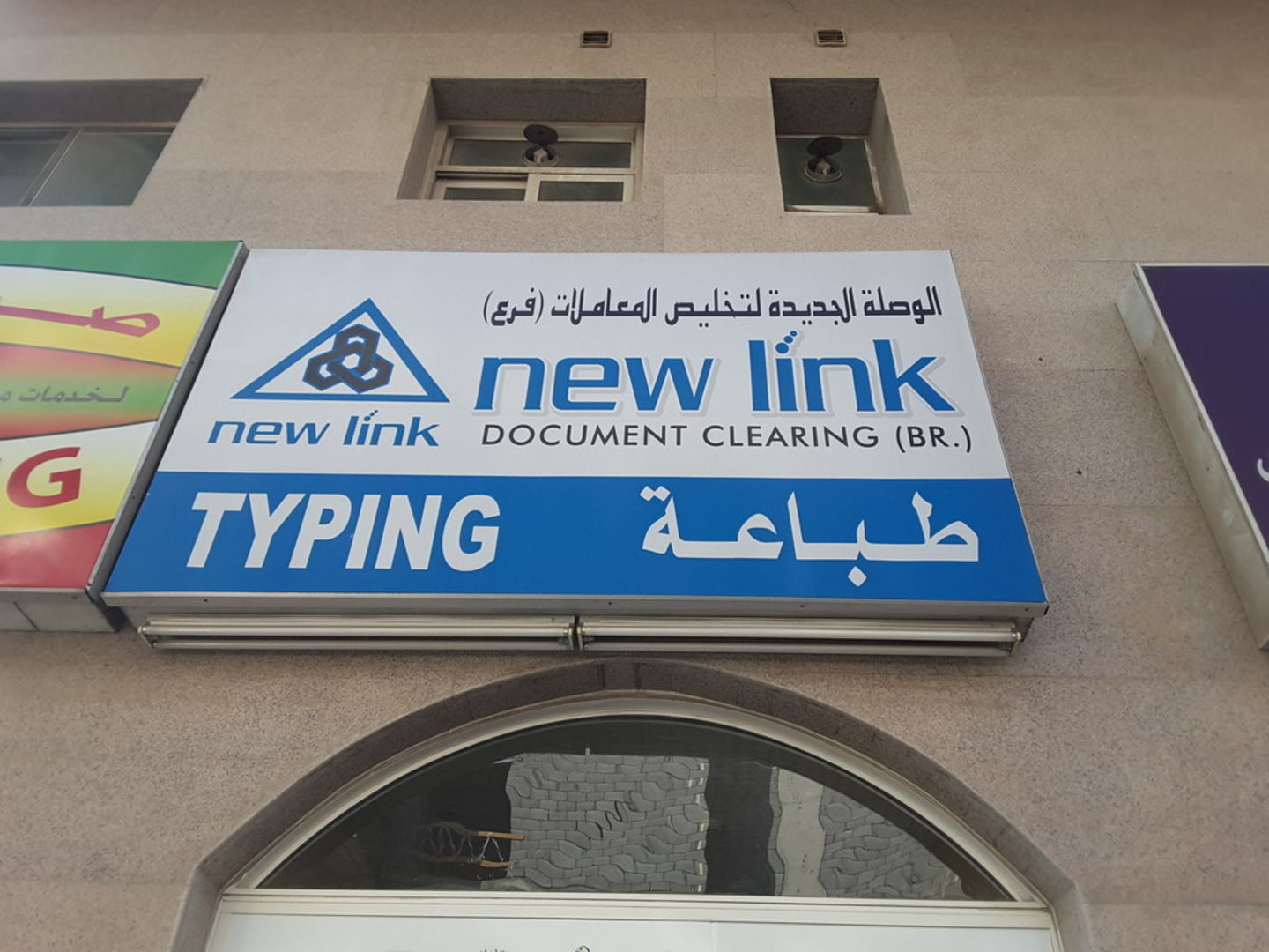 HiDubai-business-new-link-document-clearing-b2b-services-printing-typing-services-naif-dubai-2