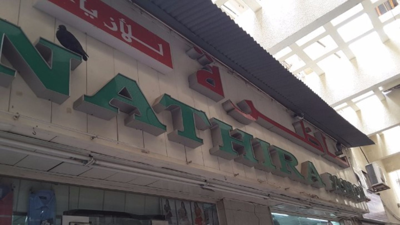 HiDubai-business-nathira-fashion-b2b-services-distributors-wholesalers-meena-bazar-al-souq-al-kabeer-dubai-2