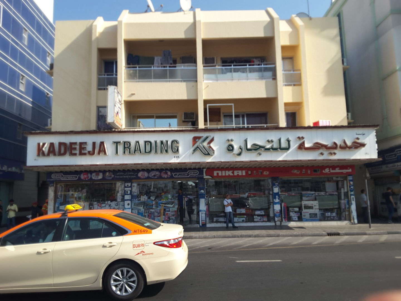 HiDubai-business-kadeeja-trading-est-shopping-consumer-electronics-al-satwa-dubai-2