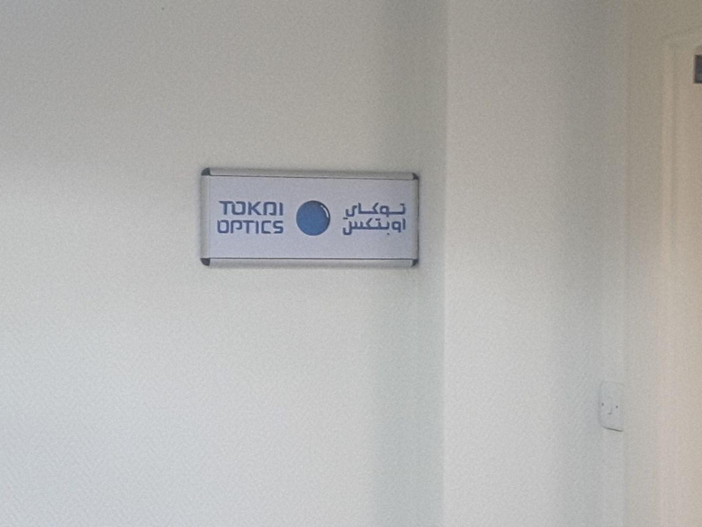 HiDubai-business-tokai-optics-b2b-services-distributors-wholesalers-hor-al-anz-east-dubai-2