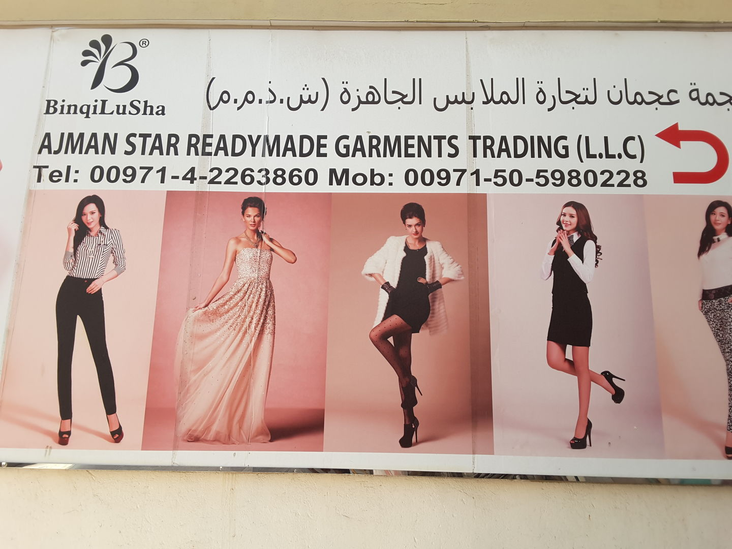 HiDubai-business-ajman-star-readymade-garments-trading-b2b-services-distributors-wholesalers-al-ras-dubai-2
