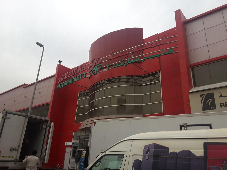 HiDubai-business-al-madina-hypermarket-3-shopping-supermarkets-hypermarkets-grocery-stores-muhaisnah-2-dubai-2