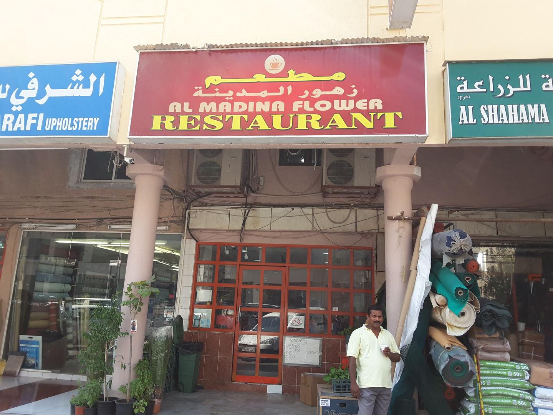 HiDubai-business-al-madina-flower-restaurant-food-beverage-cafeterias-al-satwa-dubai-2