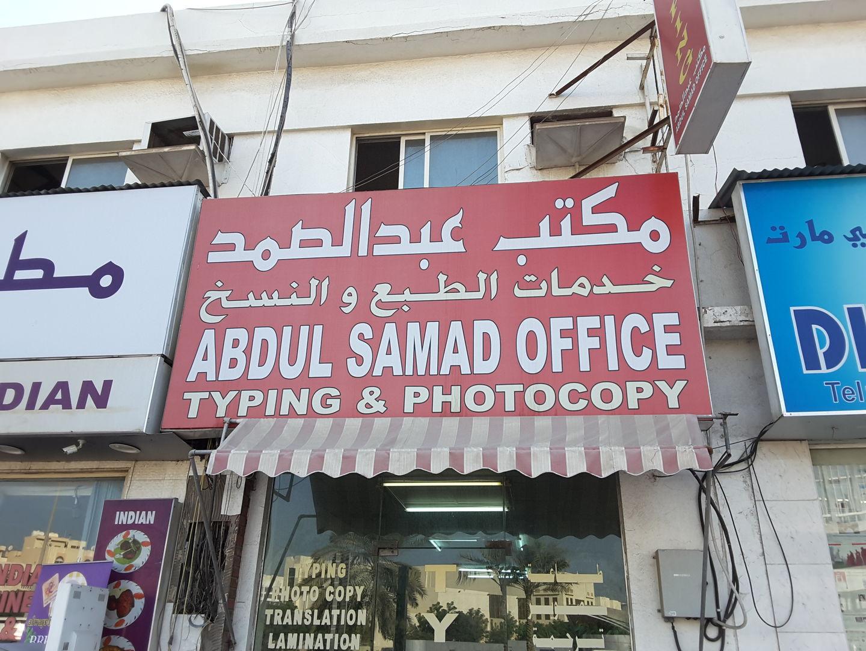 HiDubai-business-abdul-samad-office-typing-photocopy-b2b-services-printing-typing-services-al-muraqqabat-dubai-2
