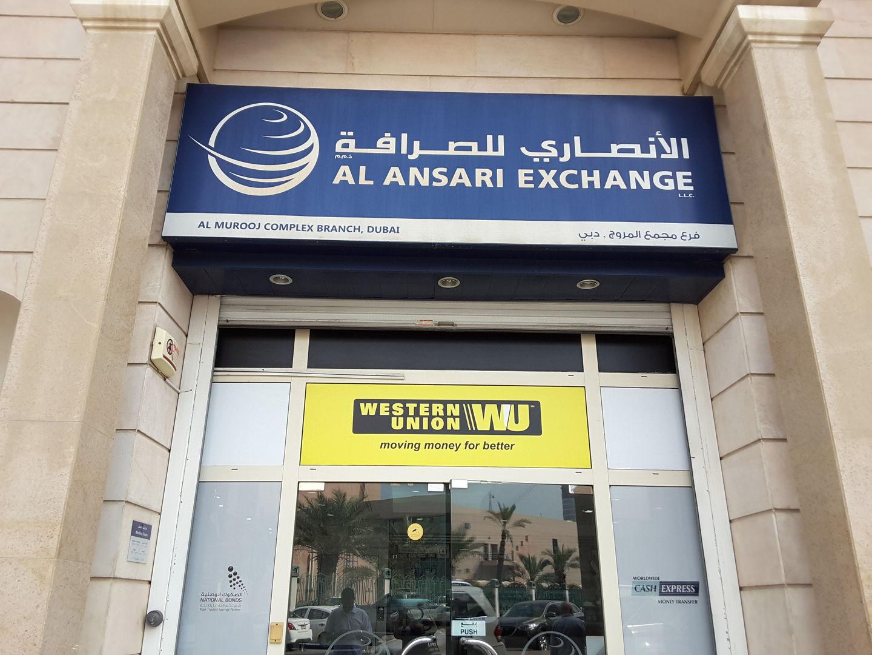 HiDubai-business-al-ansari-exchange-finance-legal-money-exchange-sheikh-zayed-road-2-trade-centre-2-dubai-4