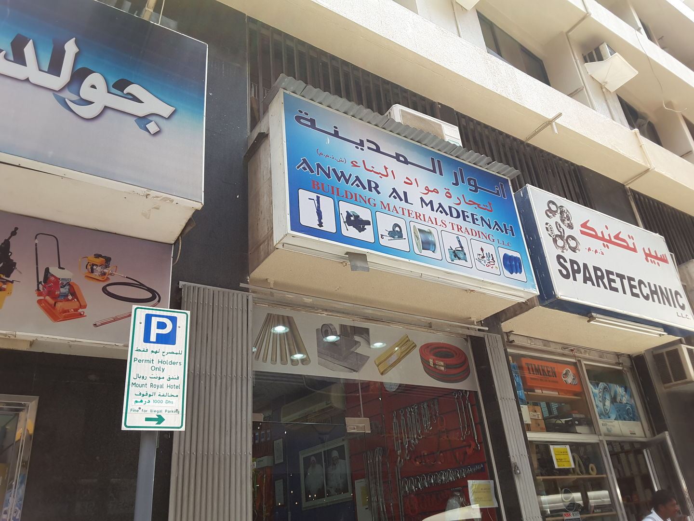 HiDubai-business-anwar-al-madeenah-building-materials-trading-b2b-services-distributors-wholesalers-naif-dubai