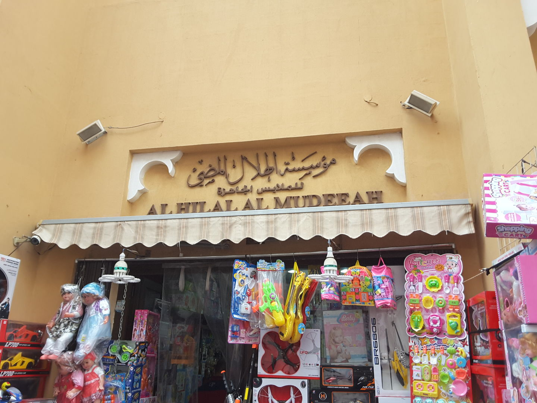 HiDubai-business-al-hilal-al-mudeeah-trading-shopping-baby-gear-naif-dubai-2
