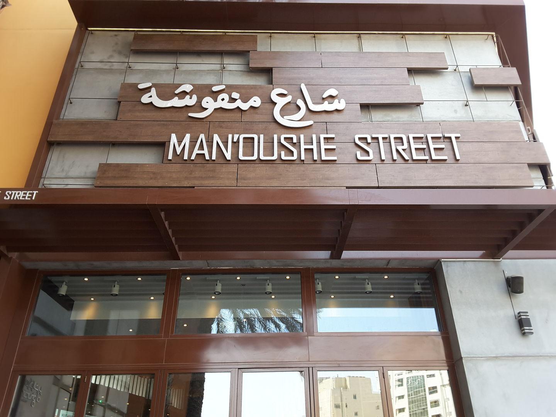 HiDubai-business-manoushe-street-food-beverage-restaurants-bars-al-rigga-dubai-2