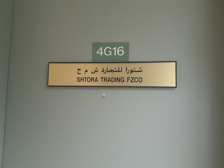 HiDubai-business-shtora-trading-fzco-b2b-services-distributors-wholesalers-jebel-ali-free-zone-mena-jebel-ali-dubai-2