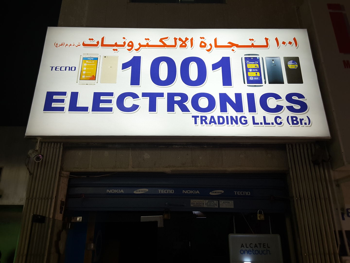 HiDubai-business-1001-electronics-trading-b2b-services-distributors-wholesalers-ayal-nasir-dubai-2
