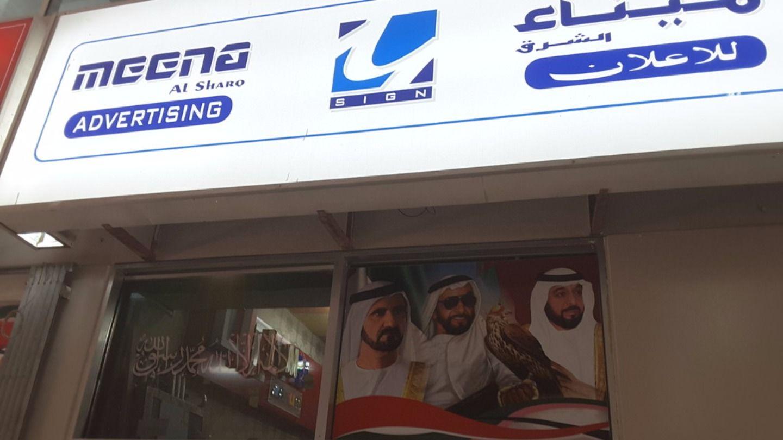 HiDubai-business-meena-al-sharq-advertising-b2b-services-printing-typing-services-al-fahidi-al-souq-al-kabeer-dubai