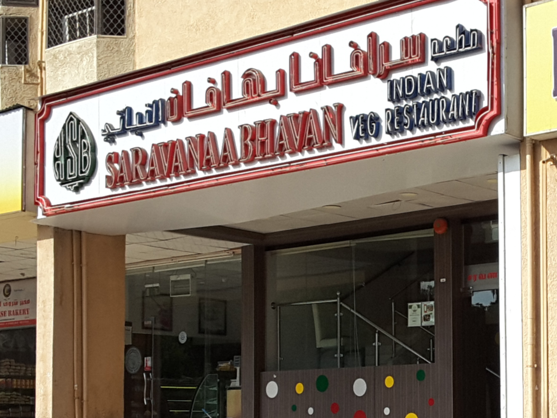 HiDubai-business-saravanaa-bhavan-vegetarian-restaurant-food-beverage-restaurants-bars-al-qusais-1-dubai-2