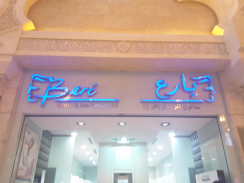 HiDubai-business-bare-gents-salon-beauty-wellness-health-beauty-salons-ibn-batuta-jebel-ali-1-dubai-2