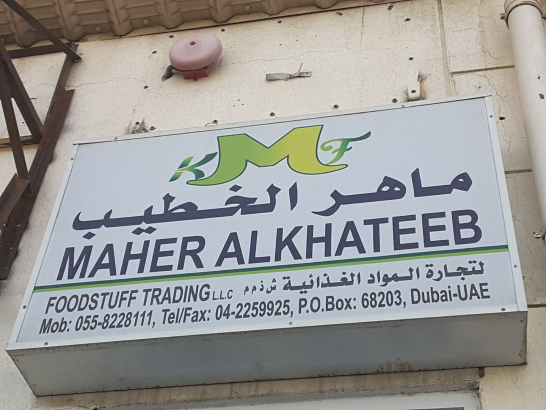 Maher Alkhateeb Foodstuff Trading, (Food Stuff Trading) in Ras Al