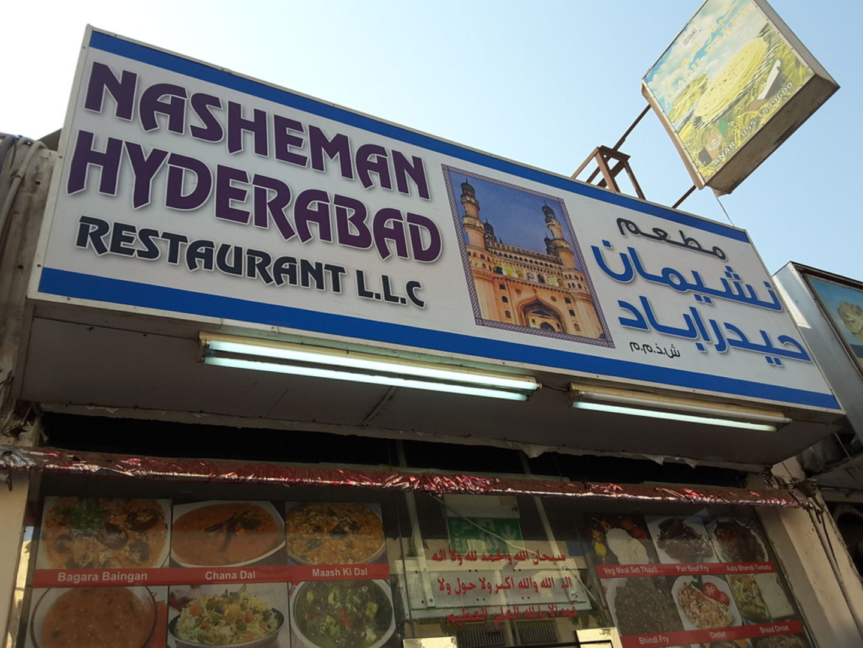 HiDubai-business-nasheman-hyderabad-restaurant-food-beverage-restaurants-bars-hor-al-anz-dubai-2