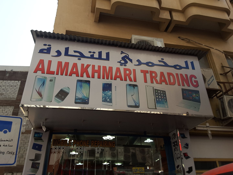 HiDubai-business-almakhmari-trading-b2b-services-distributors-wholesalers-ayal-nasir-dubai-2