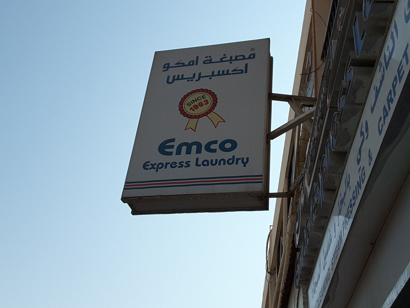 HiDubai-business-emco-express-laundry-home-laundry-al-wasl-dubai-2