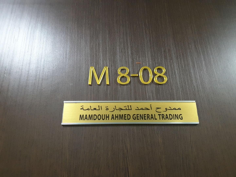 HiDubai-business-mamdouh-ahmed-general-trading-co-b2b-services-distributors-wholesalers-al-khabaisi-dubai-2