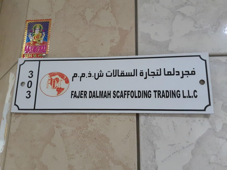 HiDubai-business-fajer-dalmah-scaffolding-trading-construction-heavy-industries-construction-renovation-al-qusais-2-dubai-2