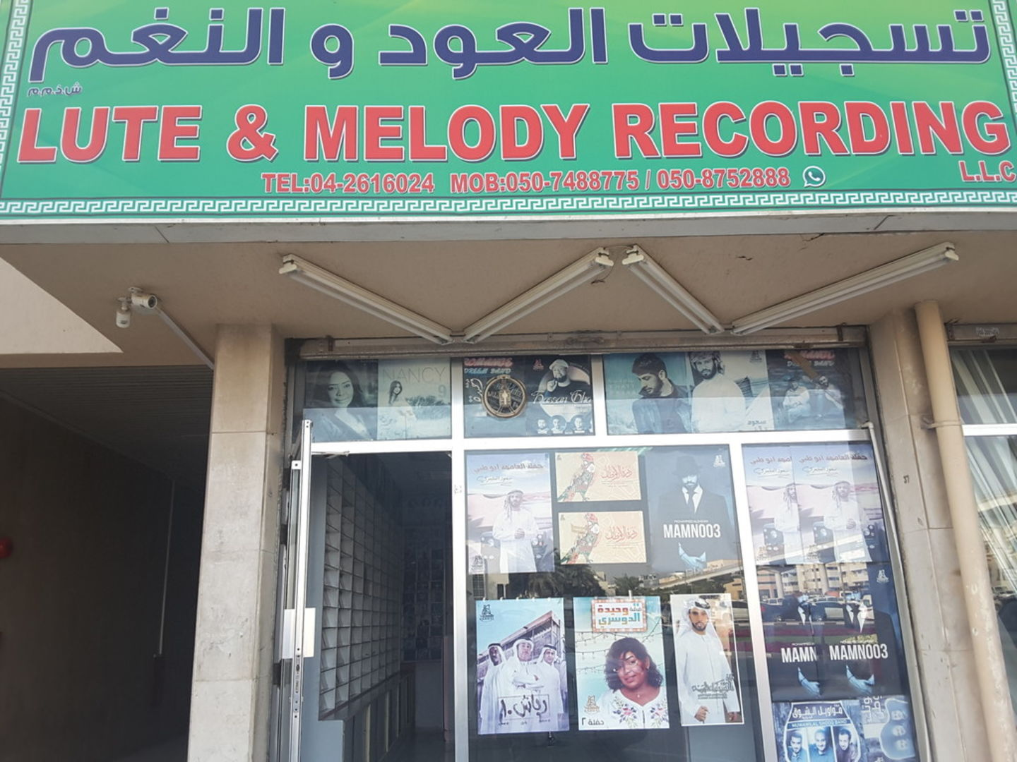 HiDubai-business-lute-melody-recording-shopping-books-movies-music-al-twar-1-dubai