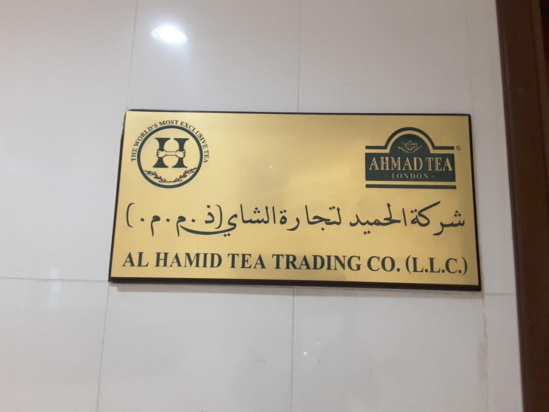 HiDubai-business-al-hamid-tea-trading-co-b2b-services-distributors-wholesalers-port-saeed-dubai-2