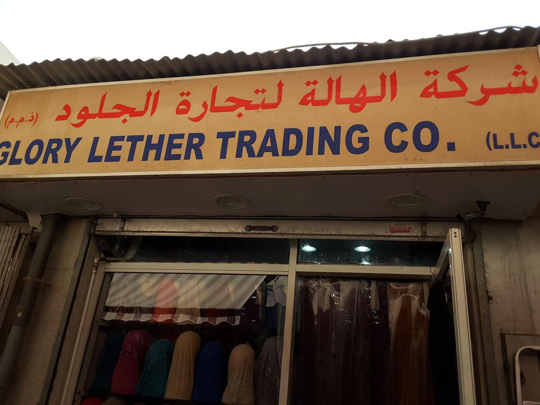 HiDubai-business-glory-lether-trading-b2b-services-distributors-wholesalers-al-daghaya-dubai-2