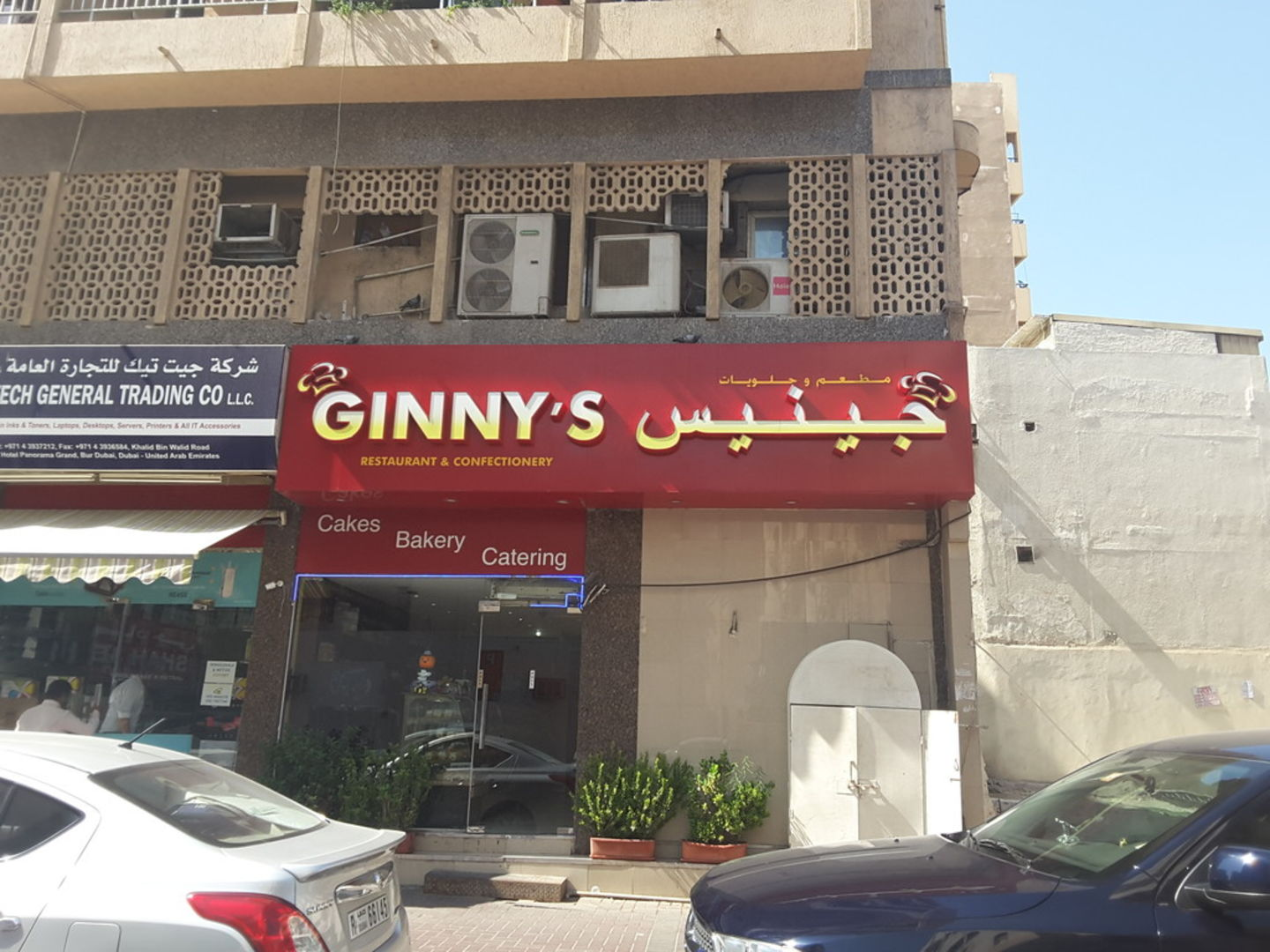 HiDubai-business-ginnys-restaurant-confectionary-food-beverage-bakeries-desserts-sweets-meena-bazar-al-souq-al-kabeer-dubai-2