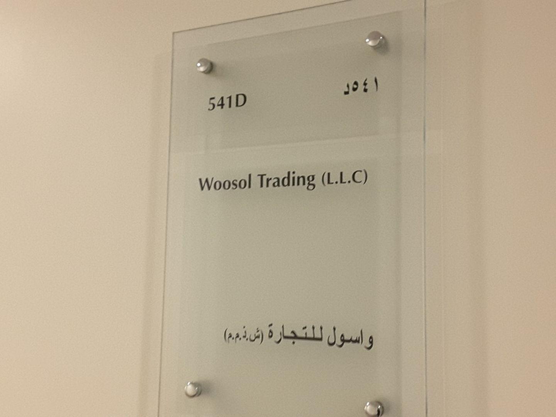 HiDubai-business-woosol-trading-b2b-services-distributors-wholesalers-al-muraqqabat-dubai-2