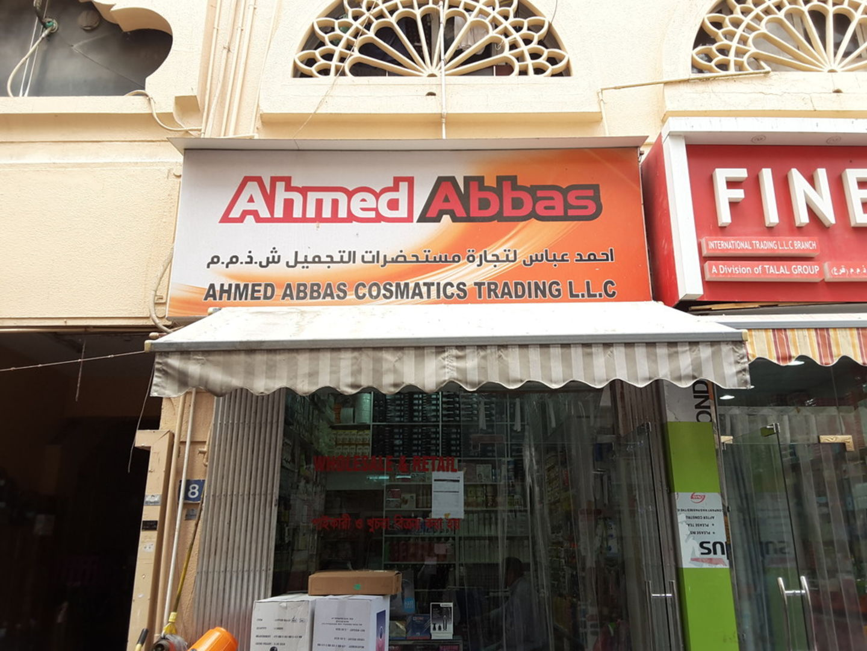 HiDubai-business-ahmed-abbas-cosmetics-trading-b2b-services-distributors-wholesalers-al-daghaya-dubai-2