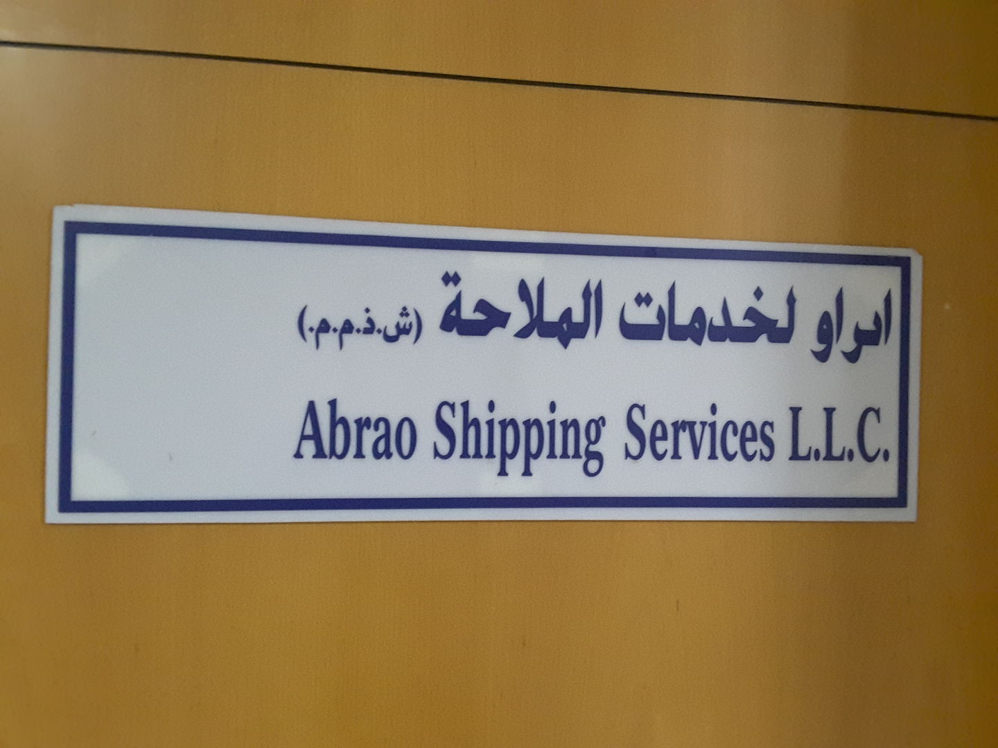 HiDubai-business-abrao-shipping-services-shipping-logistics-sea-cargo-services-al-quoz-3-dubai-2