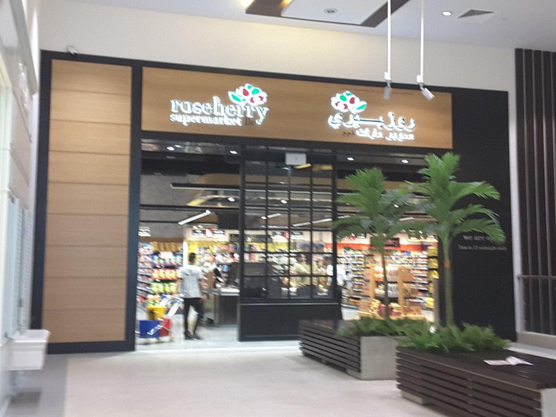 HiDubai-business-roseberry-supermarket-shopping-supermarkets-hypermarkets-grocery-stores-mirdif-dubai-2