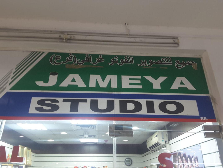HiDubai-business-jameya-studio-vocational-services-art-photography-services-al-quoz-industrial-2-dubai