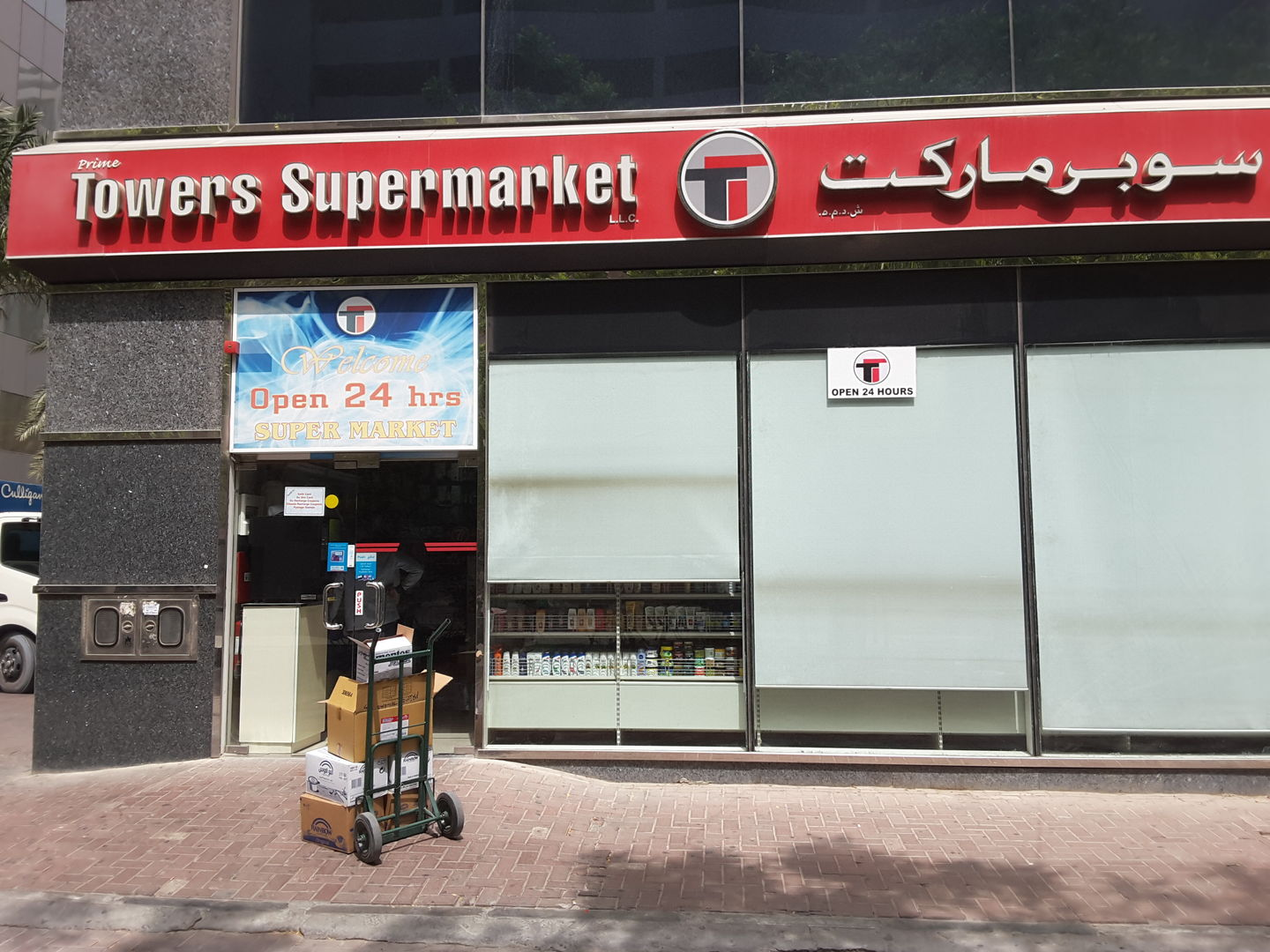 HiDubai-business-prime-towers-supermarket-food-beverage-supermarkets-hypermarkets-grocery-stores-sheikh-zayed-road-2-trade-centre-2-dubai-2