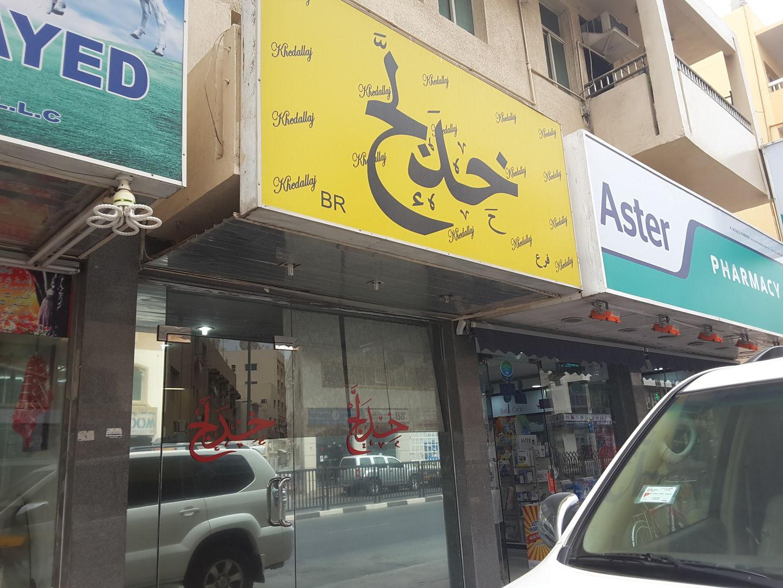 HiDubai-business-khaldaj-home-tailoring-al-hamriya-dubai-2