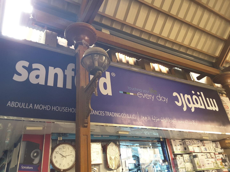 HiDubai-business-abdulla-mohamed-home-appliances-trading-sanford-b2b-services-distributors-wholesalers-al-buteen-dubai-2