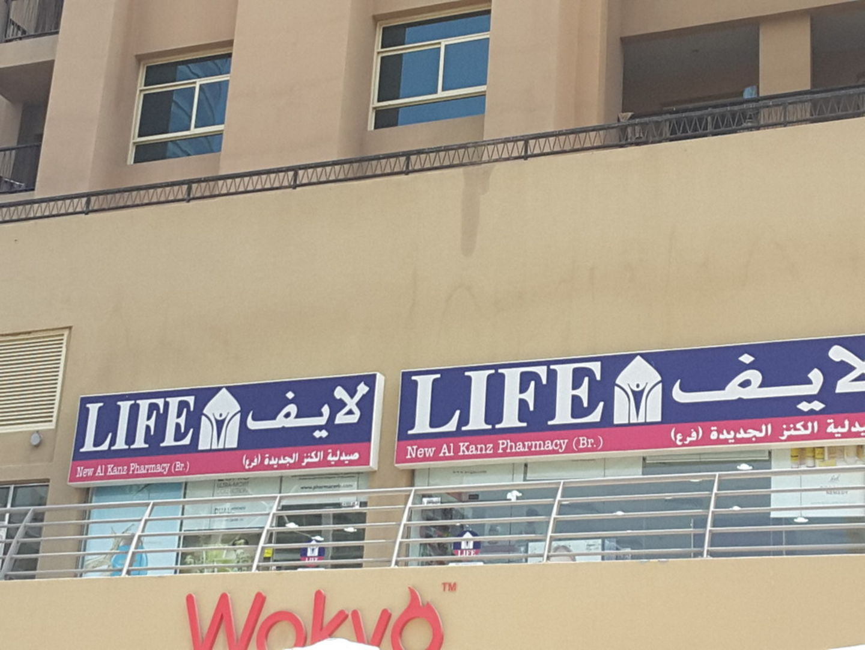 HiDubai-business-life-pharmacy-new-al-kanz-pharmacy-beauty-wellness-health-pharmacy-jumeirah-lake-towers-al-thanyah-5-dubai-8