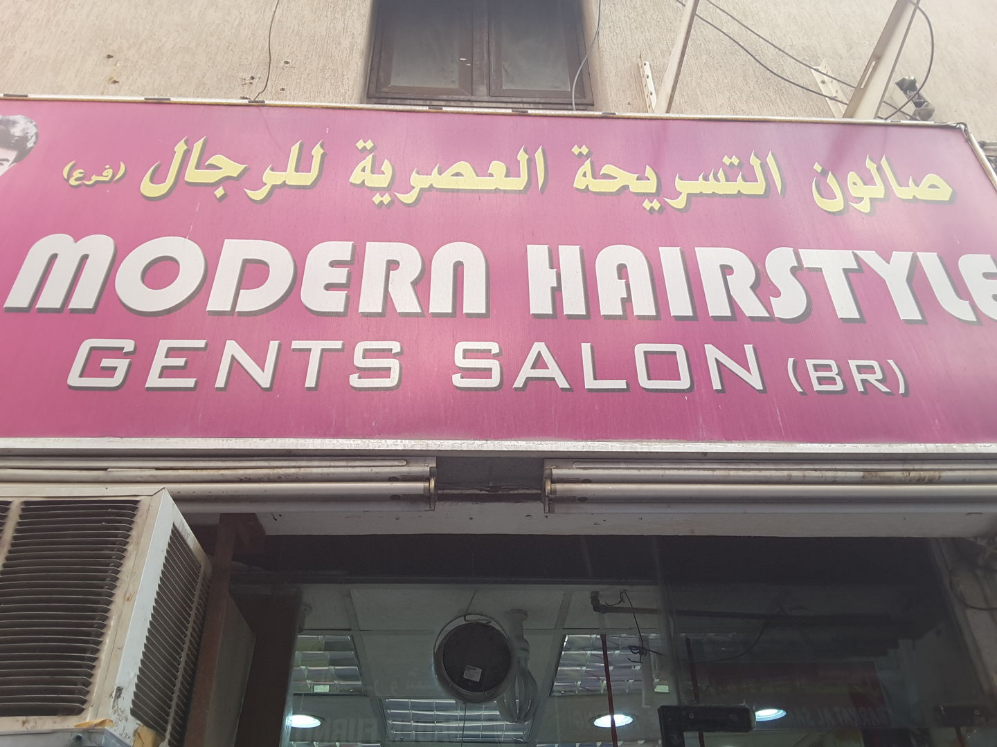 HiDubai-business-modern-hairstyle-gents-salon-beauty-wellness-health-beauty-salons-naif-dubai-2