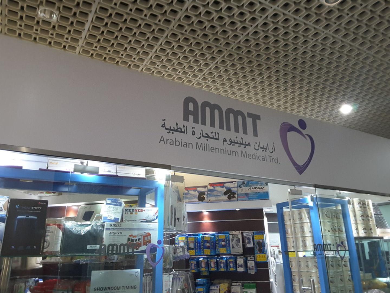 HiDubai-business-ammt-arabian-millennium-medical-trading-b2b-services-distributors-wholesalers-al-jadaf-dubai-2