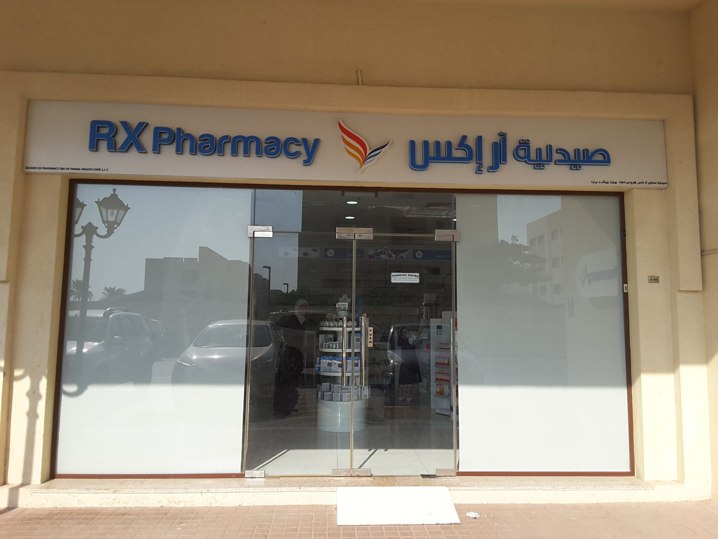 HiDubai-business-rx-pharmacy-beauty-wellness-health-pharmacy-ras-al-khor-industrial-3-dubai-2