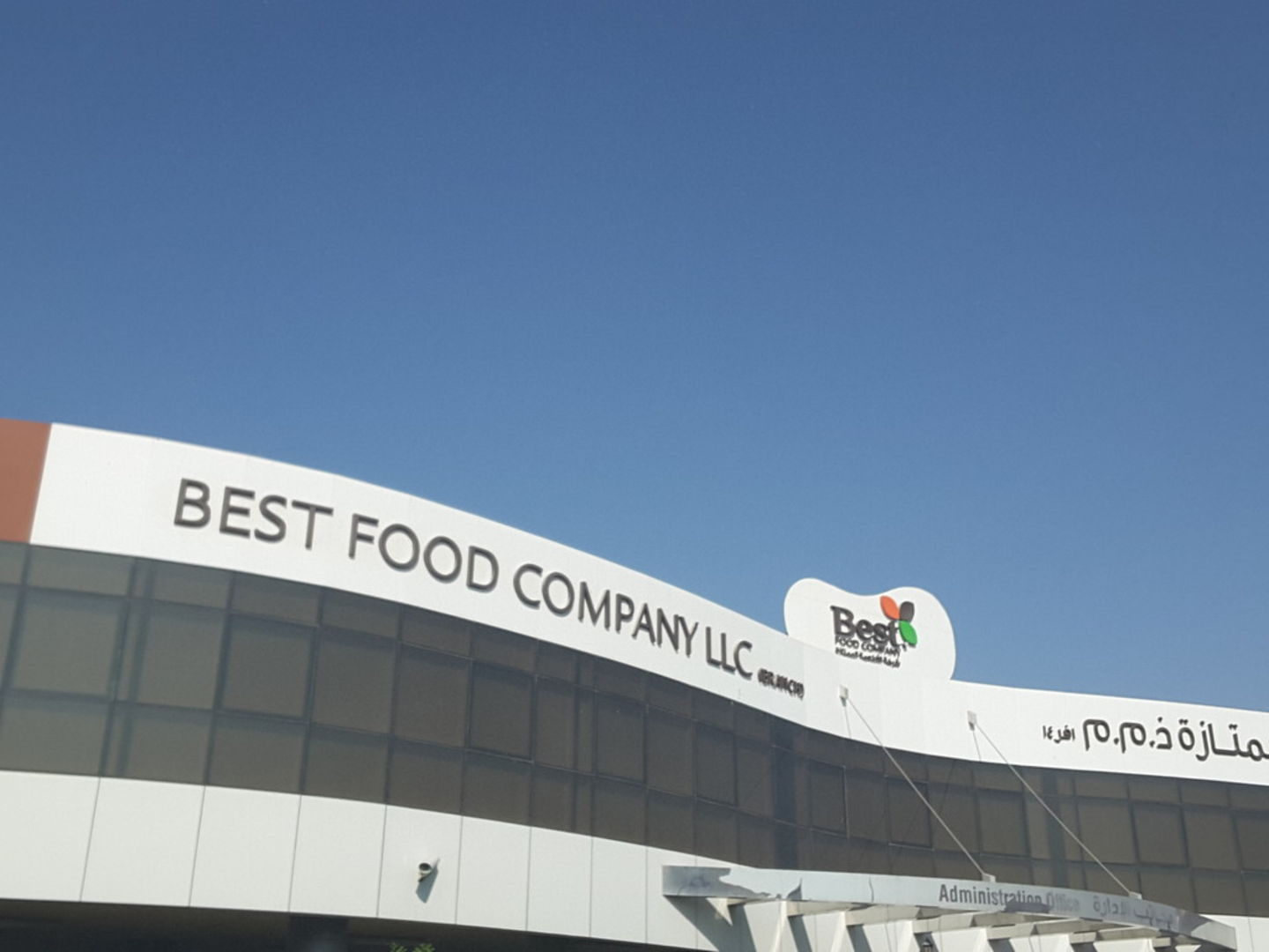 Best Food Company, (Catering Services) in Dubai Investment