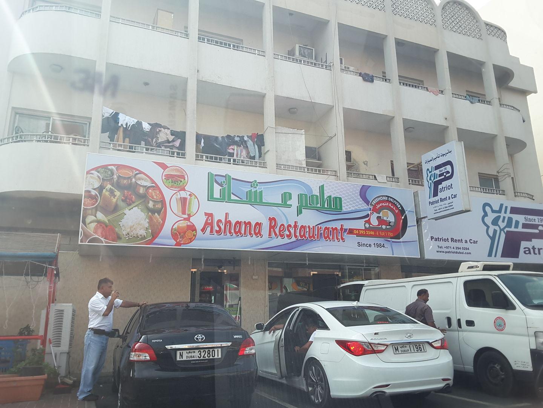 HiDubai-business-ashana-restaurant-food-beverage-cafeterias-al-khabaisi-dubai-2