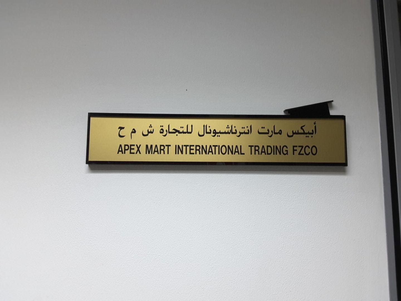HiDubai-business-apex-mart-international-fzco-jebel-ali-free-zone-mena-jebel-ali-dubai-1