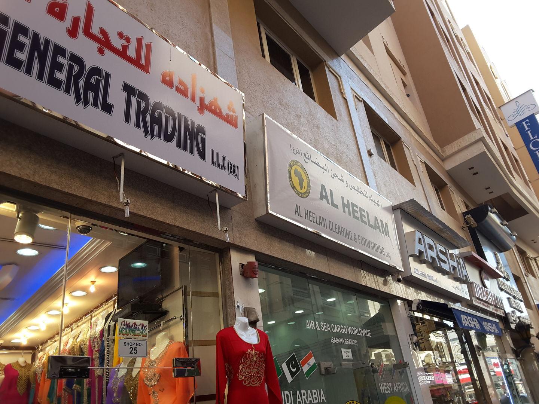 HiDubai-business-al-heelam-clearing-forwarding-shipping-logistics-sea-cargo-services-naif-dubai-2