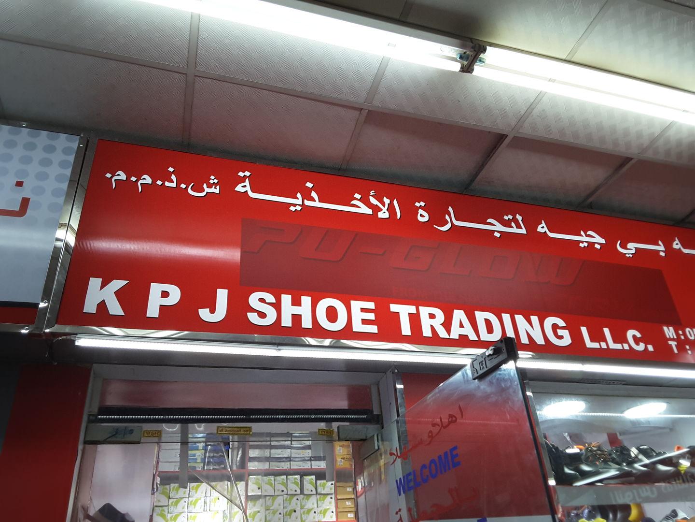 HiDubai-business-k-p-j-shoes-trading-b2b-services-distributors-wholesalers-al-buteen-dubai-2