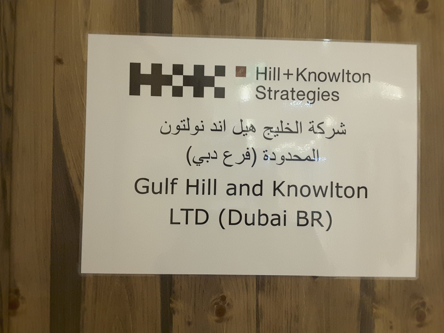 HiDubai-business-gulf-hill-and-knowlton-ltd-media-marketing-it-pr-marketing-dubai-media-city-al-sufouh-2-dubai-2
