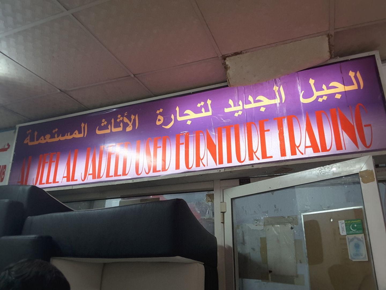 HiDubai-business-al-jeel-al-jadeed-used-furniture-trading-home-furniture-decor-naif-dubai-2