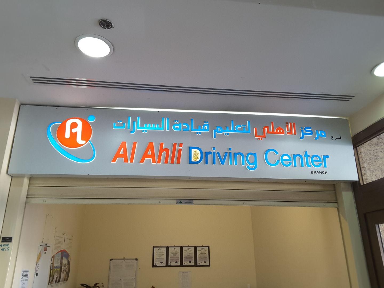 HiDubai-business-al-ahli-driving-center-education-driving-schools-mirdif-dubai-2