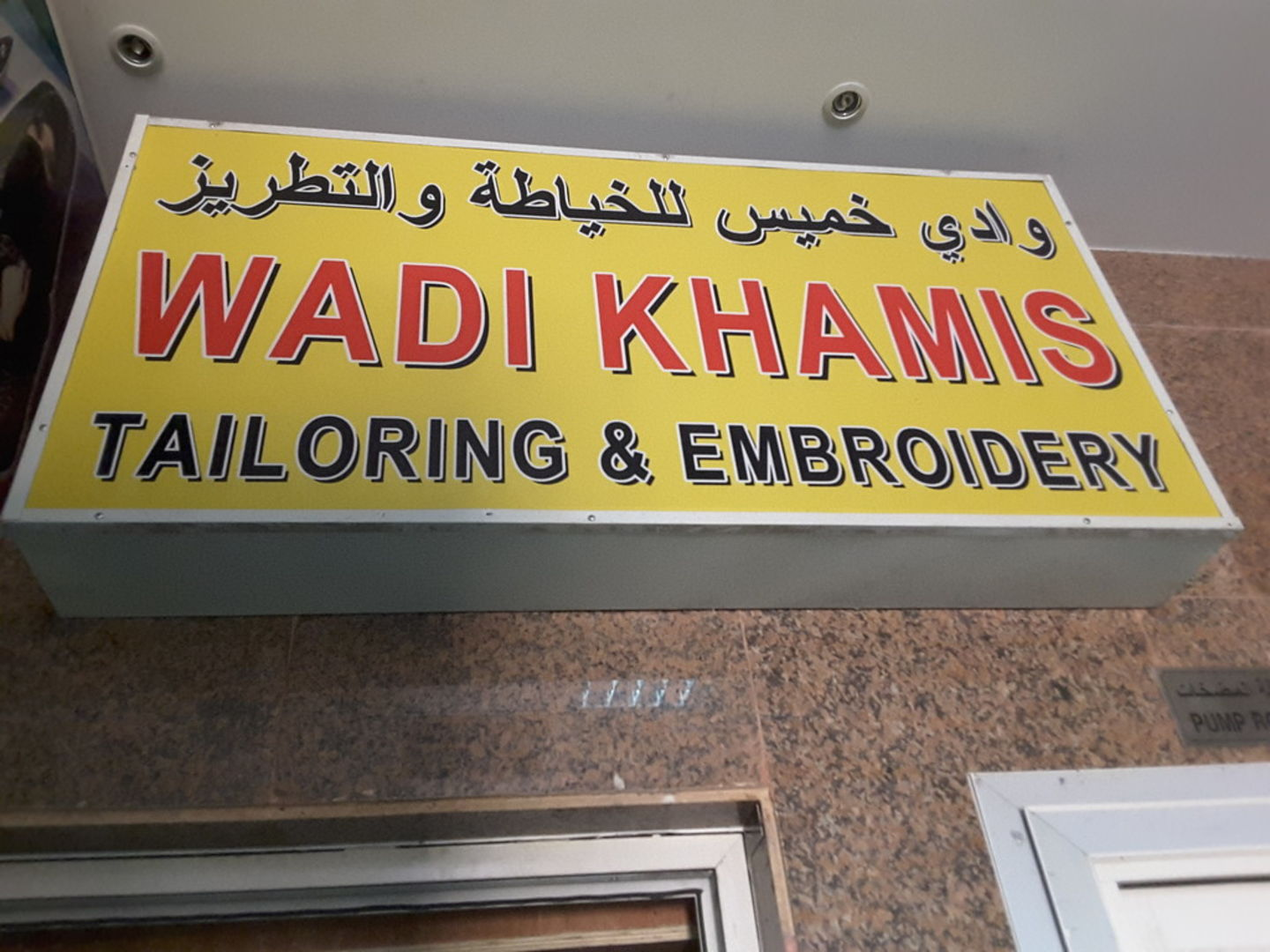 HiDubai-business-wadi-khamis-tailoring-and-embroidery-home-tailoring-naif-dubai-2